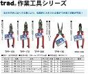 (業務用20個セット) trad パワー圧着ペンチ(DIY 工具 プライヤー) TPP-175mm レッド&グレー 2