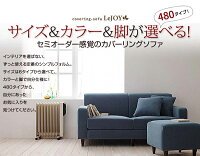 ソファー幅130cm【LeJOY】スタンダードタイプクールブラック円錐/DB【リジョイ】:20色から選べる!カバーリングソファ