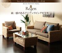 ソファー2人掛け【Regen】ウォーターヒヤシンスシリーズ【Regen】レーゲン【】