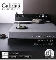 ローベッドシングル【Calidas】【ポケットコイルマットレス:ハード付き】フレームカラー:ブラック棚・コンセント付きローベッド【Calidas】カリダス