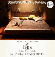 フロアベッドセミダブル【lena】【デュラテクノマットレス付き】ブラウン照明付きステージタイプアバカベッド【lena】レーナ【】