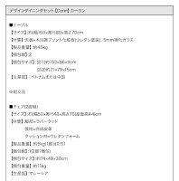 ダイニングセット5点セットデザインダイニングセット【Carin】カーリン