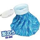 氷のう 氷嚢 アイスバッグ IC...