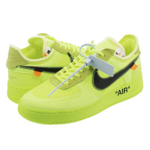 NIKE AIR FORCE 1 LOW 【OFF-WHITE】 【THE 10】 ナイキ エア フォース 1 ロー オフホワイト VOLT/HYPER JADE/CONE/BLACK ao4606-700