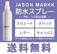 【送料無料】JASON MARKK REPEL 8oz. 【防水スプレー】【エア ポンプ式】【素材感をキープ】【無臭】 ジェイソンマーク リペル 8オンス 236ml