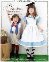 アリスに変身コスプレドレス♪子供コスチューム衣装<アクアドレス>【楽ギフ_包装】【あす楽対応】