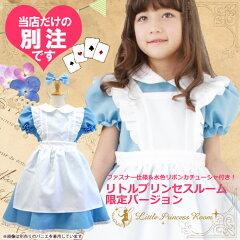 当店でしか買えないアリスみたいな清楚で可愛いドレス☆テーマパークへのお出かけに☆子供用コ...