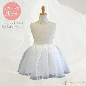 ボリューム アレンジ インナー スカート