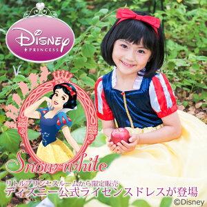 ディズニープリンセスのドレス!テーマパークへお出かけ♪白雪姫ドレス リトルプリンセスルー...