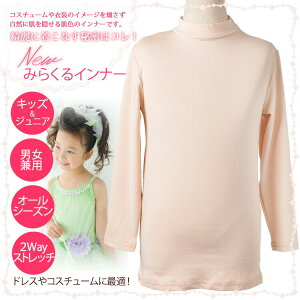 コスチューム インナー ジュニア レディース カットソー シンプル Tシャツ プリンセス コスプレ