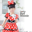 Goth-redminnie1