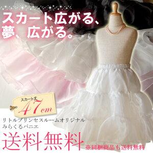 プリンセス コスチューム オリジナル フォーマル チュチュ ボリューム スカート