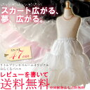 プリンセスドレスやフォーマルを豪華にボリュームUP!丈47センチ☆全3色☆子供~大人もOK♪ちく...