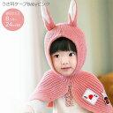 <うさ耳ケープ Babyピンク>527368【楽ギフ_包装】【あす楽対応】【HLS_DU】【うさ耳