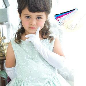 3031a629f9f67 ... の子供用フォーマルサテンロンググローブ> プリンセス お姫様 手袋 フォーマル キッズ パーティ サテン ドレス グローブ 結婚式 子ども  ロンググローブ 子供