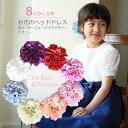 <お花のヘッドドレス 全8色造花コサージュ プリンセスヘアアクセサリー...