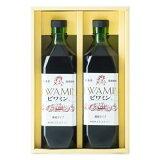 ビワミンギフトセットビワの葉エキス入り健康ぶどう酢ビワミン720ml2本ギフトセット