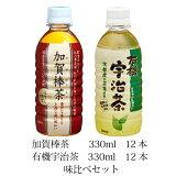加賀棒茶ほうじ茶・有機宇治茶味比べセット330mlペットボトル各12本計24本