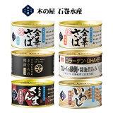 宮城県木の屋石巻水産人気缶詰味比べ6種アソート各1缶計6缶