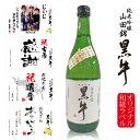 オリジナルラベル 日本酒 結婚 出産 内祝 御祝 還暦の贈り物 写真、名前入りの和紙ラベルをお作りします 【純米吟醸 黒牛 720ml】