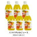 愛媛みかんジュース ストレート 伯方果汁 えひめのきよみジュース 果汁100% 500ml 6本入  1箱