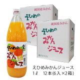 愛媛伯方果汁えひめのみかんジュース瓶1Lまとめ買い6入×2箱計12本