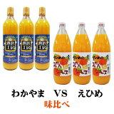 和歌山vs愛媛みかんジュース味比べ