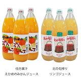 みかんジュース、リンゴジュース味比べ