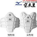 【あす楽対応】ミズノ 空手 胴プロテクター(全日本空手道連盟
