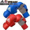 アディダス 空手 JAPANモデル WKF公認 拳サポーター 親指付き 左右1組セット 66123 ryu 1