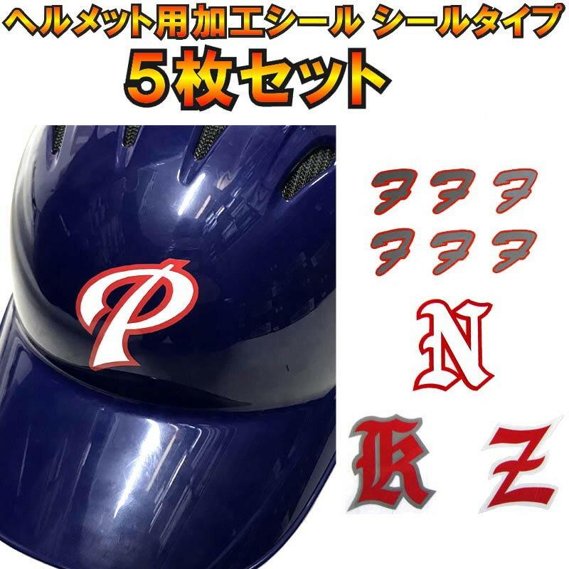 5枚セット 野球 ヘルメット用加工シール(シールタイプ) ヘルメットマーク helmet-mark0105