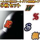 5枚セット 野球ヘルメット用加工シールダブル直刺繍タイプ helmet-mark0205