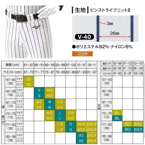 送料無料 ミズノ 野球ユニフォームパンツ ピンストライプ ダイアモンドスター T-SP02-52PE