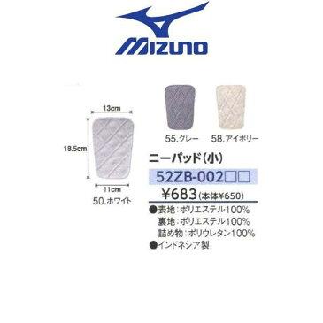 【あす楽対応】ミズノ 野球 パンツ縫付けパッド ヒザパッド小 small-52ZB002