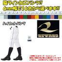 【サイド6mm1本ライン加工】レワード 野球 ハイカットパンツ 高校野...