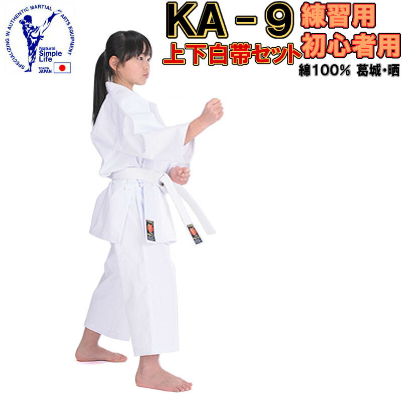 空手, 空手衣・帯セット 00 KA-9 KA9-00