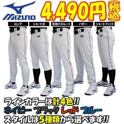 【あす楽対応】5種類から選べる!!\4490の格安でミズノライン加工パンツ販売!!【激安!!ライン4mm幅加工パンツが4,490円!!】ミズノ野球ライン入りユニフォームパンツ