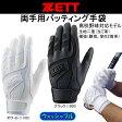 【即発送】送料無料 高校生対応 ゼット 野球 バッティンググローブ グラブ 手袋 両手用 BG557HS