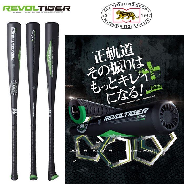 【あす楽対応】野球 軟式カーボンバット レボルタイガーiota 特殊なグリップ形状『J-Grip』 虎印 美津和タイガー RBRPU84:ライナースポーツ