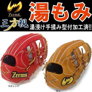 【あす楽対応】20%OFF ジームス 野球 軟式グラブ グローブ 内野手用 右投げ用 中学生〜大人用 セカンド・二塁手 ショート・遊撃手 Zeems 三方親 SV510SBN