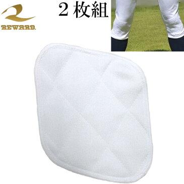【即発送】レワード 野球 ハイカットパンツ専用 ヒザパッド 2枚組 スタイリッシュパッド ユニフォームパンツに取付 AC301