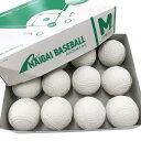 【あす楽対応】ナイガイ 野球 軟式 M号 検定球 試合球 1ダース(12個入) ボール 新球 新規格 公認球 JSBB 一般用 中学生用 NAIGAI-M