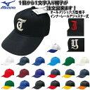 【刺繍マーク付き 1文字1色刺繍】ミズノ 野球 ソフトボール オールメッシュ六方型帽子 キャップ 野球用帽子 T-moji-12JW4B03