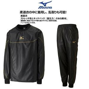【あす楽対応】送料無料 ミズノ 柔道 減量衣上下セット (パンツポケット付) 柔道着の中に着用し、乱取りも可能 S2-22JC7A90-22JD8A90 発汗 サウナスーツ 発汗スーツ ダイエット