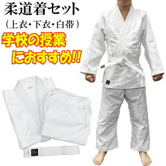 【あす楽対応】送料無料 体育の授業におすすめ!! 授業用 柔道着 上下白帯セット(ジュニアから…