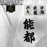 柔道著 左胸刺繍2文字(所屬名) SHISYU-HIDARIMUNE02