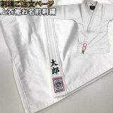 柔道著上衣 ネーム刺繍 1文字400+稅 SHISYU-NAME-UE