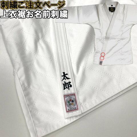 柔道着・空手着上衣 ネーム刺繍 1文字400円+税 SHISYU-NAME-UE