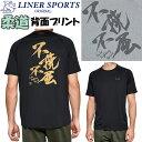 【即発送】アンダーアーマー 柔道 Tシャツ 『不撓不屈』背面