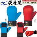 アディダス 空手 JAPANモデル WKF公認 拳サポーター 親指付き 左右1組セット 66123 ryu